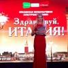 «Неделя Италии в Москве» 2 – 8 октября
