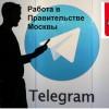 Телеграм-канал поможет найти работу в мэрии Москвы
