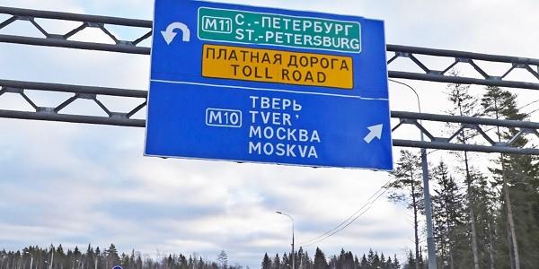 Трасса Москва–Санкт-Петербург. Теперь быстро, но дорого