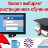 Москва выбирает дистанционное обучение