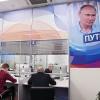 Штаб В.В. Путина открыл Общественную приемную в Москве