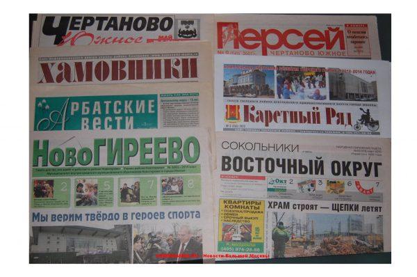 Районные газеты_Newsbigmos.ru