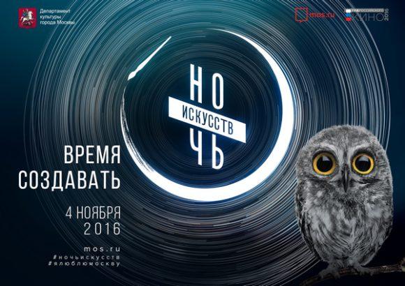 noch-iskusstv-2016
