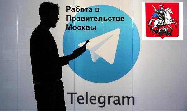 Работа в Правительстве Москвы